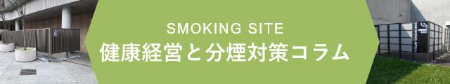 健康経営と分煙対策コラム