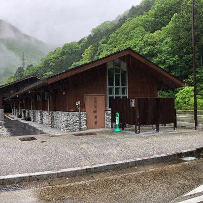 沢渡ナショナルパークゲート